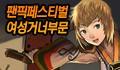[팬픽 페스티벌 시즌 4] 여성거너 부문